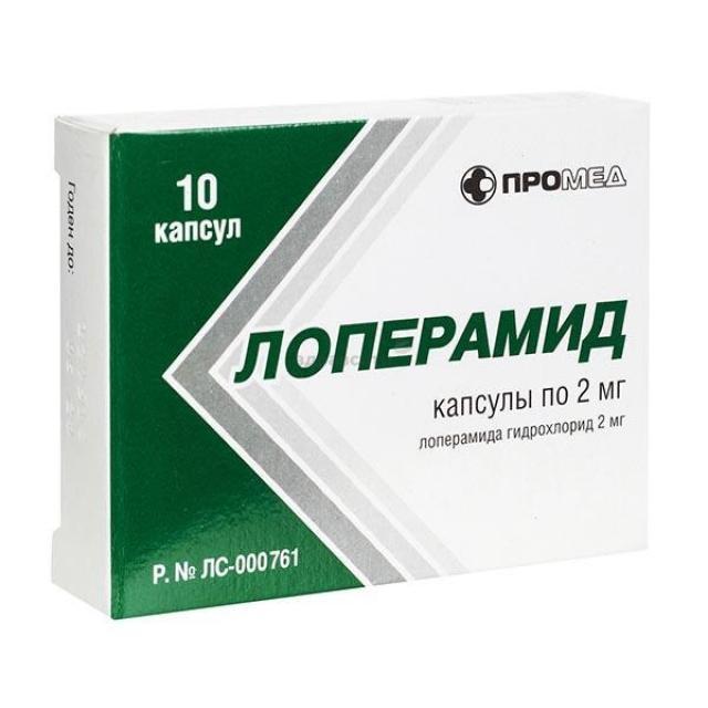 Лоперамид капсулы 2мг №10 купить в Москве по цене от 27.8 рублей