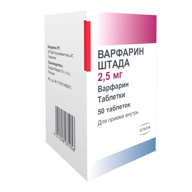 Варфарин Никомед таблетки 2,5мг №50 купить в Москве по цене от 96.5 рублей