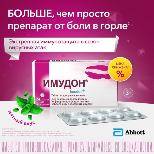 Имудон таблетки для рассасывания №24 купить в Москве по цене от 338 рублей