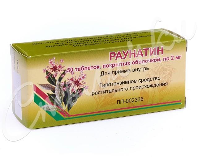 Раунатин таблетки 2мг №50 купить в Москве по цене от 91 рублей