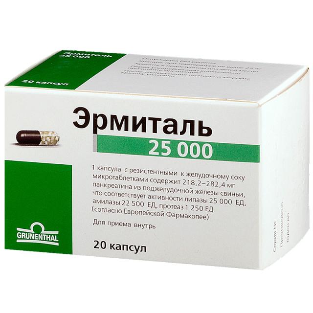 Эрмиталь капсулы 25 т ЕД №20 купить в Москве по цене от 310.5 рублей