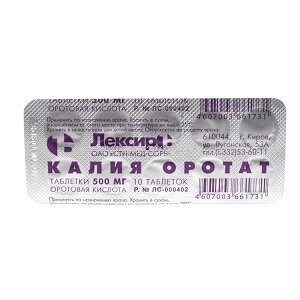 Калия оротат таблетки 500мг №10 купить в Москве по цене от 0 рублей