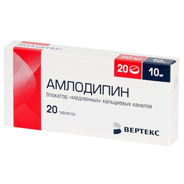 Амлодипин таблетки 10мг №20 купить в Москве по цене от 74.5 рублей