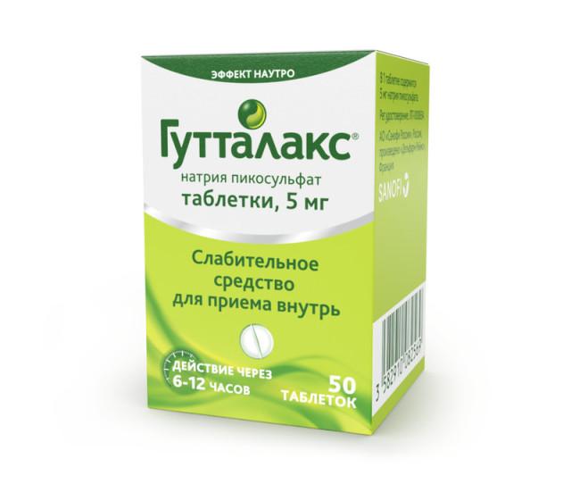 Гутталакс таблетки 5мг №50 купить в Москве по цене от 506 рублей
