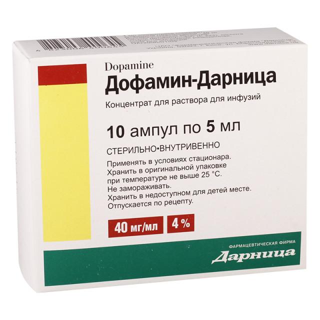 Дофамин раствор для инфузий 4% 5мл №10 купить в Москве по цене от 167 рублей