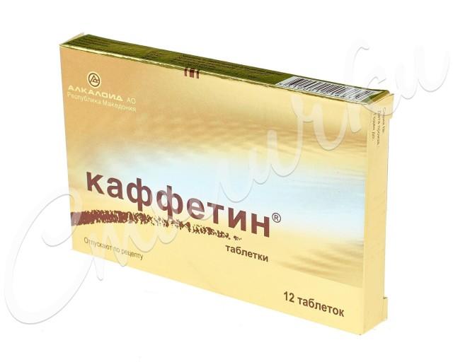 ПКУ Каффетин таблетки №12 купить в Москве по цене от 147 рублей