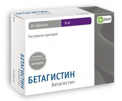 Бетагистин-Вертекс таблетки 8мг №30 купить в Москве по цене от 135 рублей
