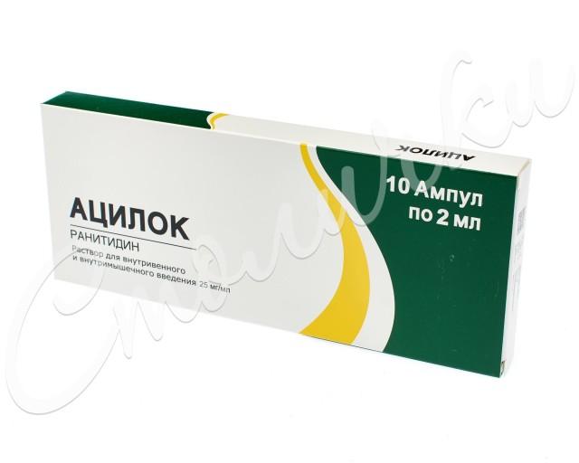 Ацилок раствор для инъекций 25мг/мл 2мл №10 купить в Москве по цене от 207 рублей