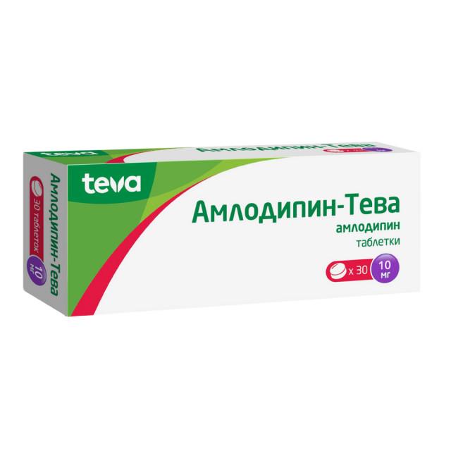 Амлодипин таблетки 10мг №30 купить в Москве по цене от 180 рублей