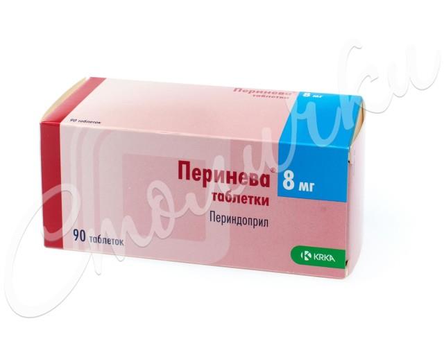 Перинева таблетки 8мг №90 купить в Москве по цене от 1164.5 рублей