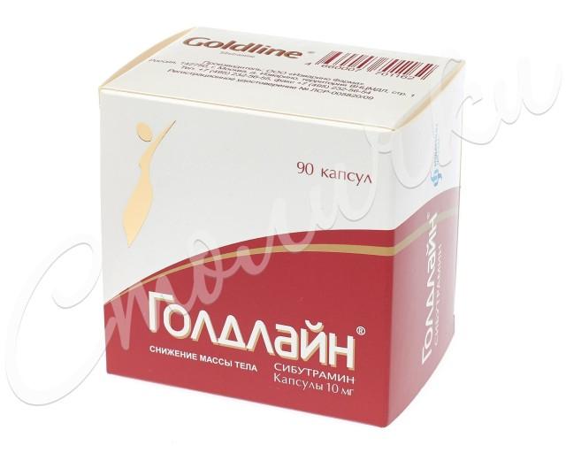 ПКУ Голдлайн капсулы 10мг №90 купить в Москве по цене от 2850 рублей