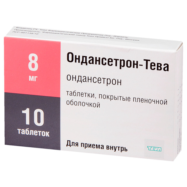 Ондансетрон таблетки п.о 8мг №10 купить в Москве по цене от 330.5 рублей