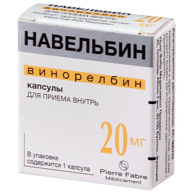 Навельбин капсулы 20мг №1 купить в Москве по цене от 3418 рублей