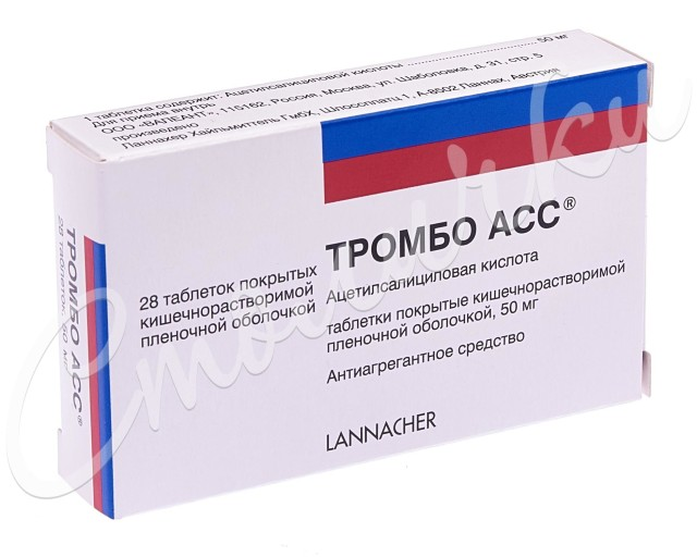 Тромбо АСС таблетки п.о 50мг №28 купить в Москве по цене от 43.3 рублей