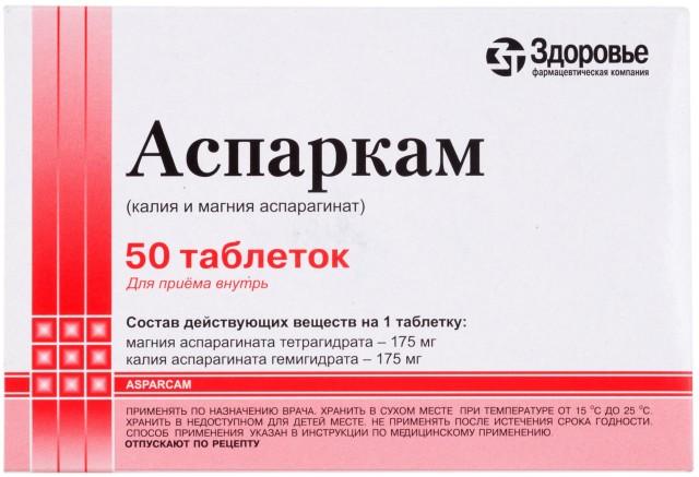 Аспаркам таблетки №50 купить в Москве по цене от 43.2 рублей