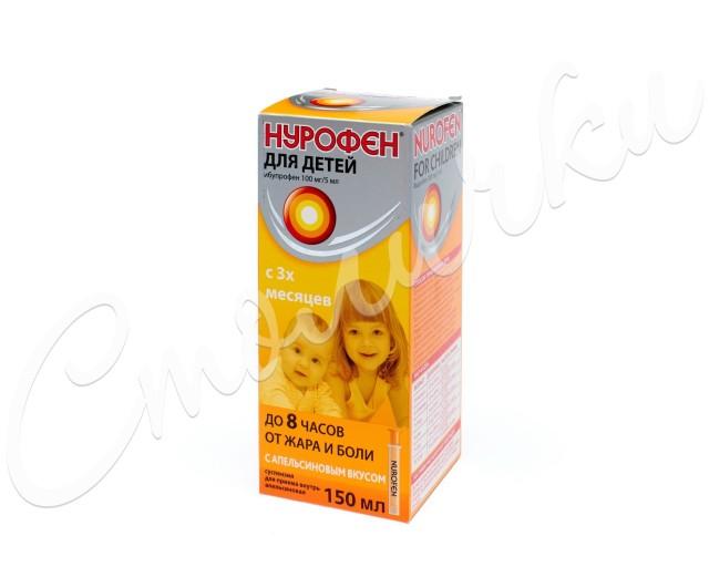 Нурофен для детей суспензия внутрь Апельсин 150мл купить в Москве по цене от 169 рублей