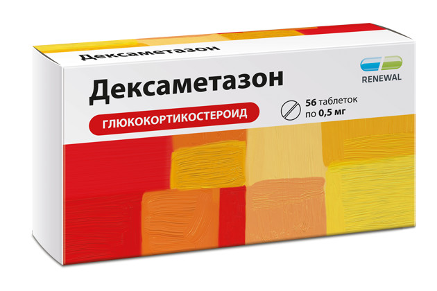 Дексаметазон таблетки 0,5мг №56 купить в Москве по цене от 44.9 рублей