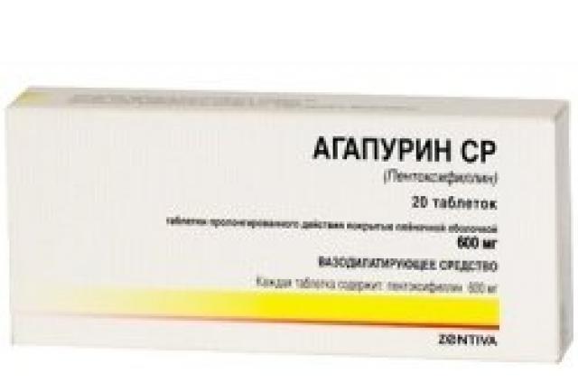 Агапурин СР таблетки пролонгированные 600мг №20 купить в Москве по цене от 0 рублей