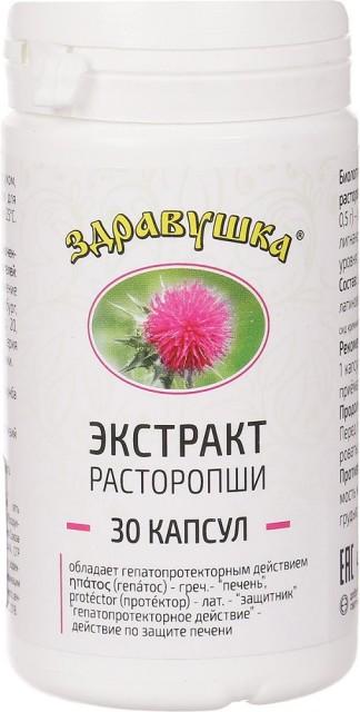 Здравушка расторопша капсулы №30 купить в Москве по цене от 191 рублей