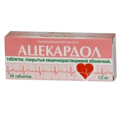 Ацекардол таблетки п.о 50мг №30 купить в Москве по цене от 21.4 рублей