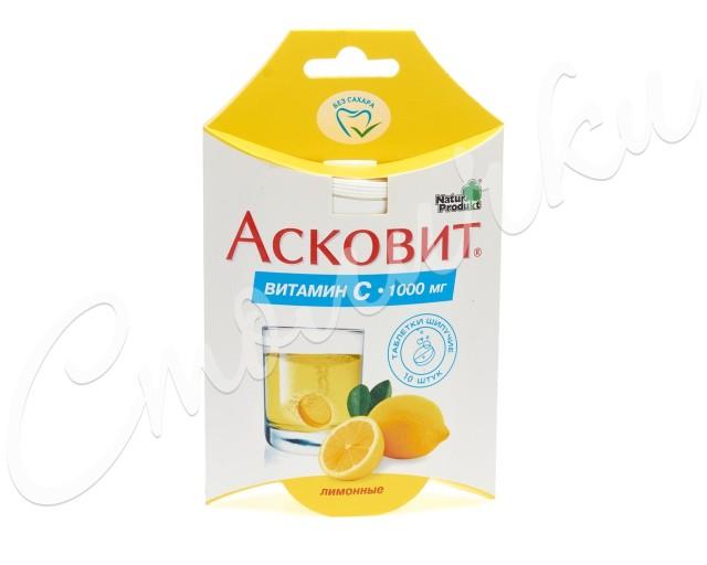 Асковит Лимон таблетки шипучие 1г №10 купить в Москве по цене от 199 рублей
