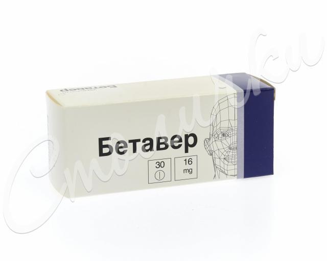 Бетавер таблетки 16мг №30 купить в Москве по цене от 245 рублей