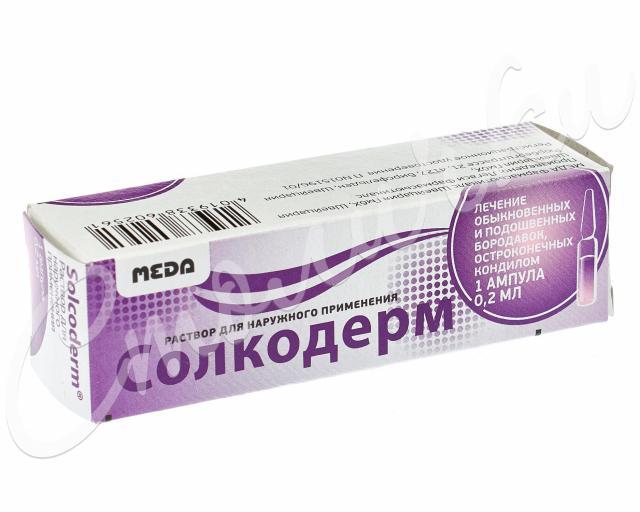 Солкодерм раствор наружный 0,2мл купить в Москве по цене от 1140 рублей