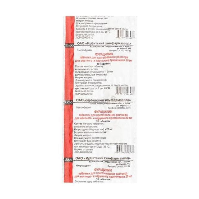 Сульфадимезин таблетки 500мг №10 купить в Москве по цене от 42 рублей