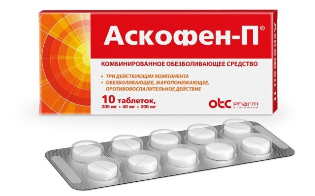 Аскофен-П таблетки №10 купить в Москве по цене от 33 рублей
