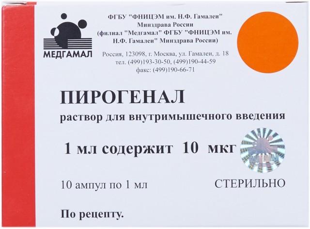 Пирогенал раствор для инъекций 10мкг/мл 1мл №10 купить в Москве по цене от 1200 рублей