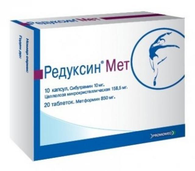 Редуксин Мет капсулы 10мг №10+таб. 850мг №20 купить в Москве по цене от 0 рублей