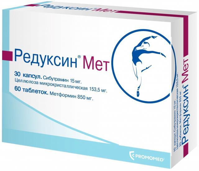 Редуксин Мет капсулы 10мг №30+таб. 850мг №60 купить в Москве по цене от 3460 рублей
