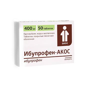 Ибупрофен Синтез таблетки п.о 400мг №50 купить в Москве по цене от 115 рублей