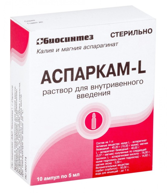 Аспаркам раствор для инъекций 5мл №10 купить в Москве по цене от 62.5 рублей