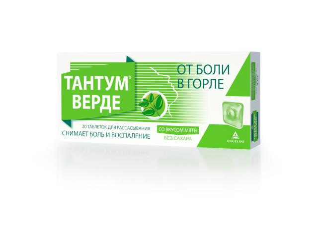 Тантум Верде таблетки для рассасывания 3мг №20 купить в Москве по цене от 259 рублей