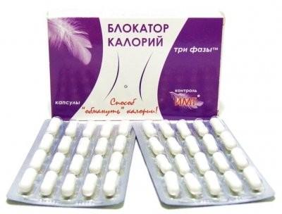 Блокатор калорий капсулы №40 купить в Москве по цене от 146 рублей