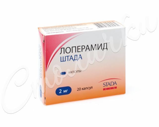 Лоперамид-Штада капсулы 2мг №20 купить в Москве по цене от 36 рублей