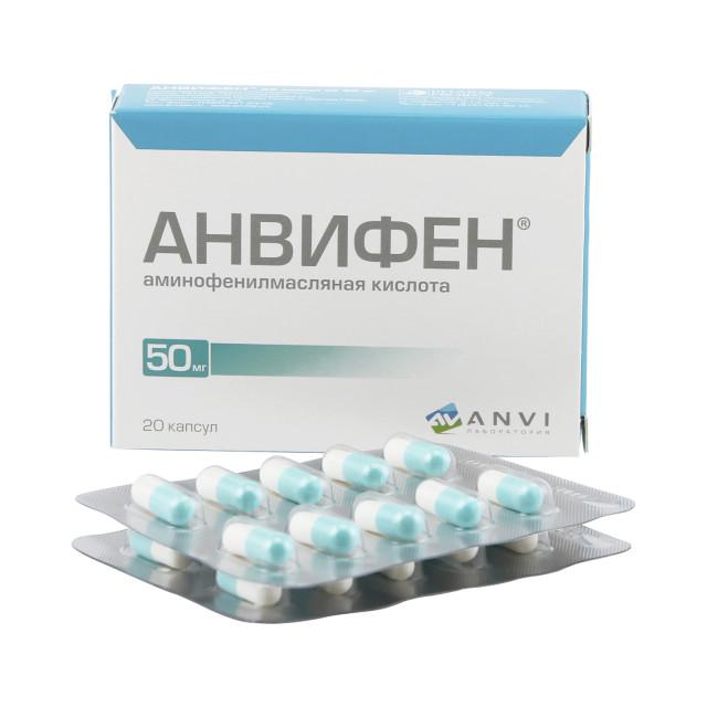 Анвифен капсулы 50мг №20 купить в Москве по цене от 218 рублей