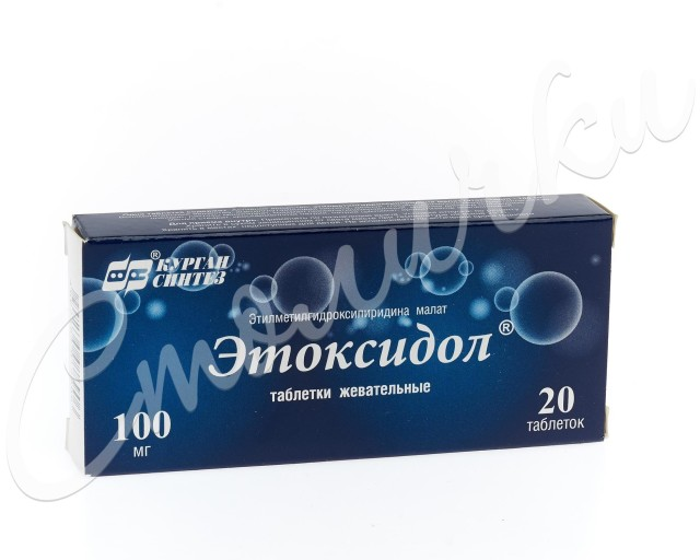 Этоксидол таблетки жевательные 100мг №10 купить в Москве по цене от 0 рублей