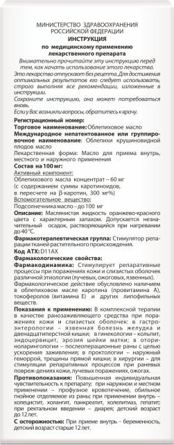 Облепиховое масло 100мл купить в Москве по цене от 413 рублей
