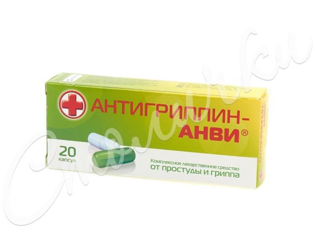 Антигриппин-Анви капсулы №20 купить в Москве по цене от 156 рублей