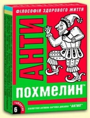 Антипохмелин таблетки 500мг №6 купить в Москве по цене от 56 рублей