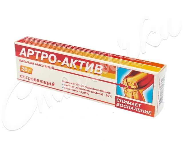 Артро-Актив бальзам масляный согревающий 20г купить в Москве по цене от 154 рублей