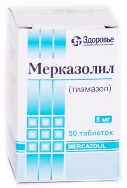Мерказолил таблетки 5мг №50 купить в Москве по цене от 26.3 рублей