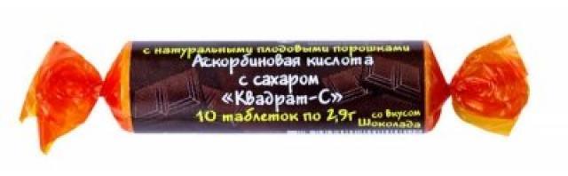 Аскорбиновая к-та крутка с сахаром Шоколад таблетки №10 купить в Москве по цене от 0 рублей