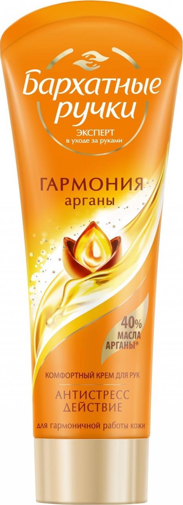 Бархатные ручки крем для рук аргана 80мл купить в Москве по цене от 80 рублей