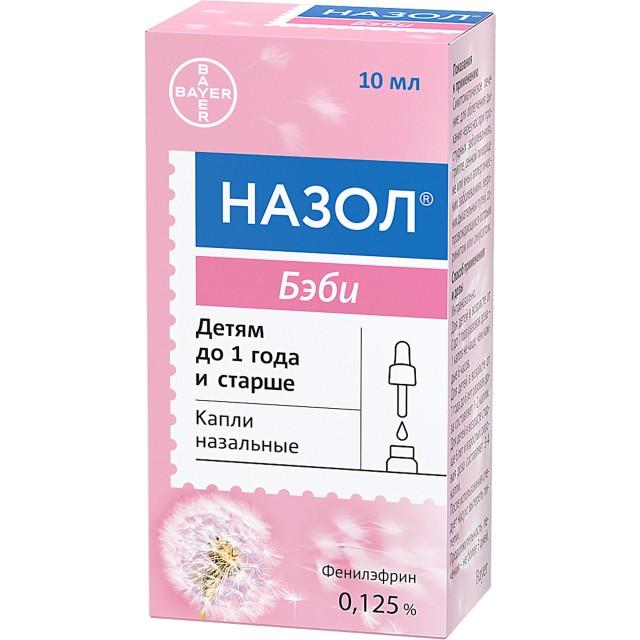 Назол Бэби капли назальные 0,125% 10мл купить в Москве по цене от 225 рублей