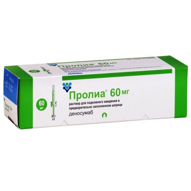 Пролиа раствор для инъекций 60мг 1мл №1 купить в Москве по цене от 12715 рублей