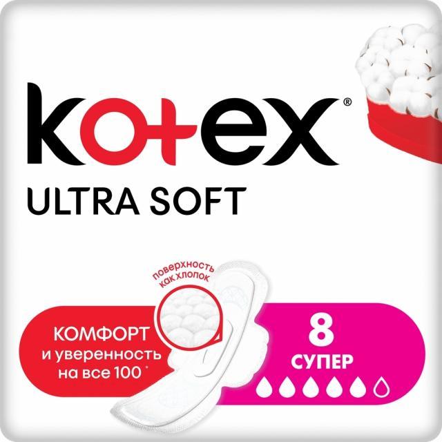 Котекс прокладки гигиенические ультра софт супер №8 купить в Москве по цене от 126 рублей