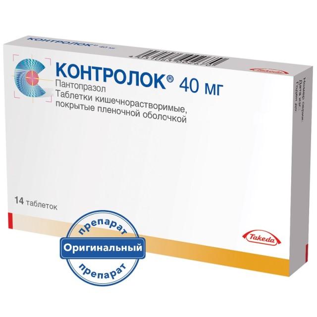 Контролок таблетки 40мг №14 купить в Москве по цене от 441 рублей